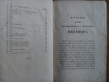 Духовная книга митрополита Никанора 1857 г., фото №4