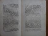 Духовная книга митрополита Никанора 1857 г., фото №5