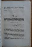 Духовная книга митрополита Никанора 1857 г., фото №6