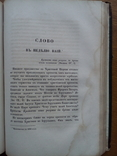 Духовная книга митрополита Никанора 1857 г., фото №9