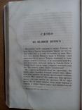 Духовная книга митрополита Никанора 1857 г., фото №10