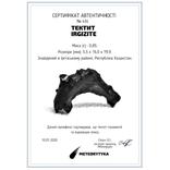 Імпактне тіло, тектит Irgizite, 0,85 грам із сертифікатом автентичності, фото №3