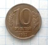 10 рублей 1992 ( ЛМД ) брак - двойной выкус, фото №2