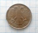 10 рублей 1992 ( ЛМД ) брак - двойной выкус, фото №3