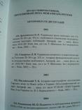 Покажчик видань Львівська наукова бібліотека ім.Стефаника, фото №6