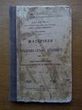 Материалы украинской этнологии Этнография 1908 С цветными иллюстрациями., фото №3