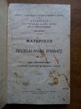 Материалы украинской этнологии Этнография 1908 С цветными иллюстрациями., фото №4