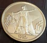 1 рубль - 1923 РСФСР -копія пробної - 3олотої/позолота 999/  - дзвенить, фото №2