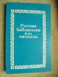 Русские библиотеки и их читатель Л.Наука 1983, фото №2