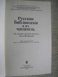 Русские библиотеки и их читатель Л.Наука 1983, фото №3