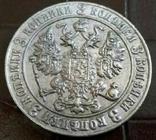 3 копійки 1916 року. Росія / точна КОПІЯ/пробної нікель., фото №2