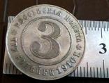 3 копійки 1916 року. Росія / точна КОПІЯ/пробної нікель., фото №4