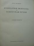 1957 Кулинарное искусство и венгерская кухня, фото №2