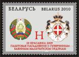 362 - Belarus Беларусь - 2010 - Военный орден Мальты - 1 марка, фото №2