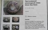 Коробка из под конфет Schoko Back Kola, фото №7