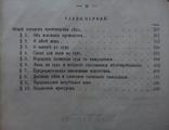 Гражданское судопроизводство 1878г. Том 1 - 2, фото №7