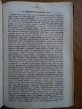 Гражданское судопроизводство 1878г. Том 1 - 2, фото №9