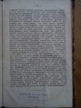Гражданское судопроизводство 1878г. Том 1 - 2, фото №10