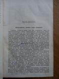 Гражданское судопроизводство 1878г. Том 1 - 2, фото №11
