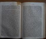 Гражданское судопроизводство 1878г. Том 1 - 2, фото №13
