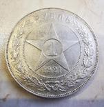 Рубль 1921 полуточка, фото №2