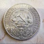 Рубль 1921 полуточка, фото №5