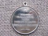 """Медаль """"За службу в собственном конвое государя императора..."""", реплика., фото №3"""