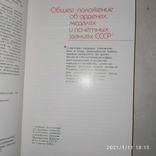Государственные награды союза ссср, фото №10