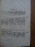 История сословий в России 1913 и Основы конституции 1905г., фото №6
