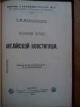 История сословий в России 1913 и Основы конституции 1905г., фото №11