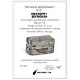 Заготовка-вставка з метеорита Seymchan, 3,9 г, із сертифікатом автентичності, фото №3