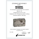 Заготовка-вставка з метеорита Seymchan, 5,3 г, із сертифікатом автентичності, фото №3