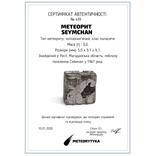 Заготовка-вставка з метеорита Seymchan, 3,0 г, із сертифікатом автентичності, фото №3