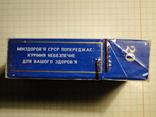 Сигареты Космос г. Львов фото 3