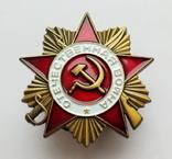 Орден Отечественная война / ВОВ І степени (копия), фото №2