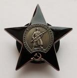 Орден Красная Звезда. Номерной (копия), фото №2
