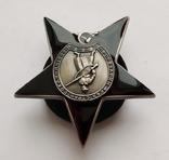 Орден Красная Звезда. Номерной (копия), фото №3