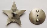 Орден Красная Звезда. Номерной (копия), фото №4
