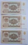 1 рубль 1961 г. серия зН, три номера подряд, фото №2