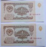 1 рубль 1961 г. серия зН, три номера подряд, фото №4