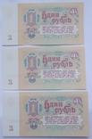 1 рубль 1961 г. серия зН, три номера подряд, фото №5