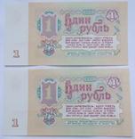 1 рубль 1961 г. серия зН, три номера подряд, фото №6