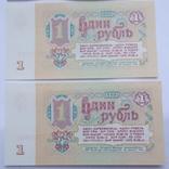 1 рубль 1961 г. серия зН, три номера подряд, фото №7