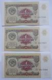 1 рубль 1961 г. серия ЗЗ, три номера подряд, фото №2