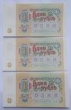 1 рубль 1961 г. серия ЗЗ, три номера подряд, фото №3