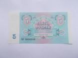 5 рублей 1991 г. серия БЛ, фото №2