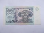 5 рублей 1991 г. серия БЛ - 2, фото №2