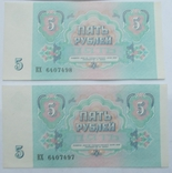 5 рублей 1991 г. серия КХ, три номера подряд, фото №5
