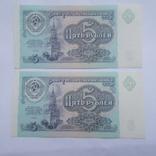 5 рублей 1991 г. номера подряд 2 шт., фото №2