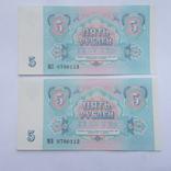 5 рублей 1991 г. номера подряд 2 шт., фото №3